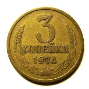 3 копейки 1974 год VF.Погодовка СССР.