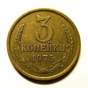 3 копейки 1975 год VF.Погодовка СССР.