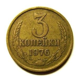 3 копейки 1976 год VF.Погодовка СССР.