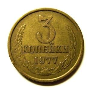 3 копейки 1977 год VF.Погодовка СССР.