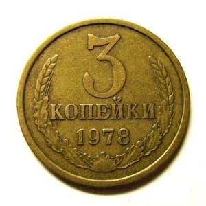 3 копейки 1978 год VF.Погодовка СССР.
