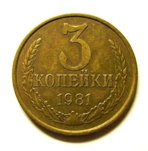 3 копейки 1981 год VF.Погодовка СССР.