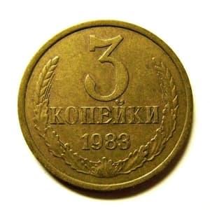 3 копейки 1983 год VF.Погодовка СССР.