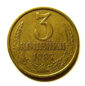 3 копейки 1987 год VF.Погодовка СССР.