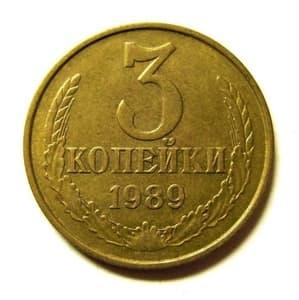 3 копейки 1989 год VF.Погодовка СССР.