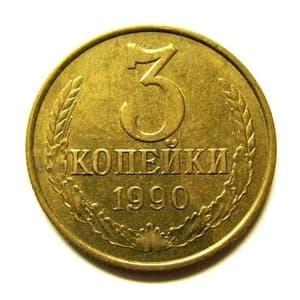 3 копейки 1990 год VF.Погодовка СССР.