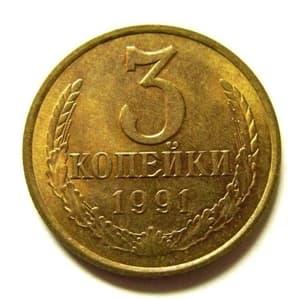3 копейки 1991 М год VF.Погодовка СССР.