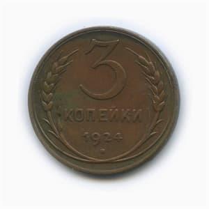 3 копейки 1924 год.Погодовка СССР.Медь.(2).