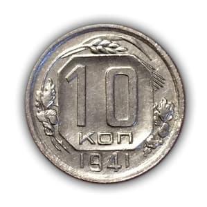 10 копеек 1941 год.Погодовка.AU.