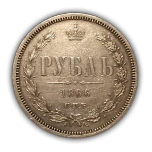 Рубль 1866 год СПБ НФ.Александр 2.Серебро.