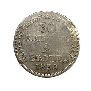 30 копеек 2 злотых 1839 год MW.Николай I.Серебро.(2)