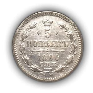 5 копеек 1890 год  спб АГ.Александр 3.Серебро.