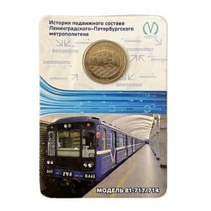 Юбилейный жетон метро 2014 год в блистере «Вагон модель 81-717/714»Частный выпуск.