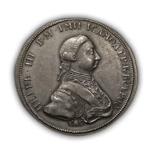 Монета полтина 1762 год НК.Пётр II.Копия в серебре.