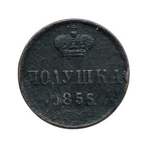 Полушка (1/4 Копейки) 1858 год Е.М.Александр II.Медь.