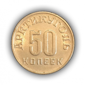 50 копеек 1946 год.Арктикуголь.Остров Шпицберген.Малая звезда.Цифры года ближе.