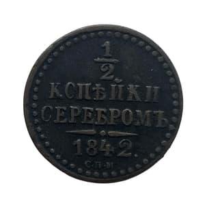 1/2 копейки серебром 1842 год СПМ.Николай I.Медь