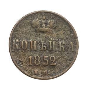 1 копейка 1852 год ЕМ.Николай I.Медь.