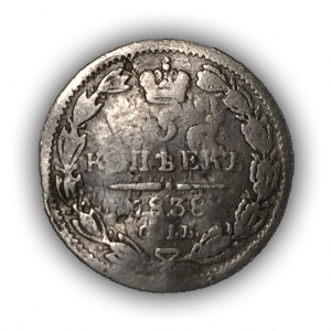 5 копеек 1838 спб НГ.Николай I.Серебро.