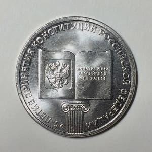 """25 рублей 2018 год ммд """"25-лет принятия Конституции Российской Федерации"""".UNC."""