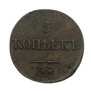 5 копеек 1835 год ЕМ-ФХ.Николай I.Медь.