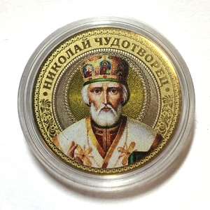 Жетон 10 рублей биметалл 2016 год «Святой Николай Чудотворец».Лазерная гравировка.Цветная