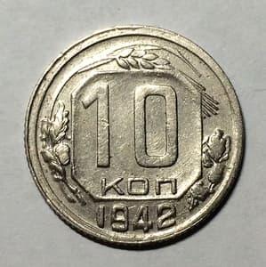 10 копеек 1942 год.Погодовка.(3).