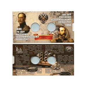 Капсульный альбом-буклет для монет 5 рублей 2015-2016 гг.- РГО и РИО