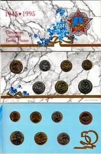 """Набор монет 1995 года """"50 лет Победы"""" открытка-блистер в Конверте"""