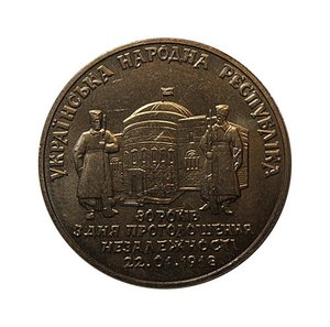 2 гривны 1998 год.80 лет провозглашения независимости Украины.Украина.