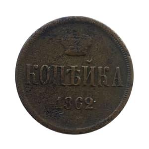 1 копейка 1862 год ЕМ.Александр II.Медь.