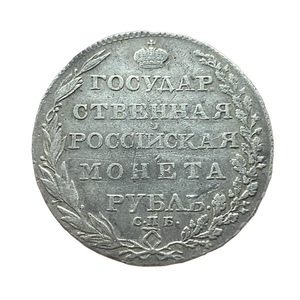 Государственная монета рубль 1803 год СПБ-АИ.Александр I.Серебро