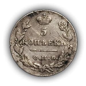 5 копеек 1827 год спб НГ.Николай I.Масон.Серебро.