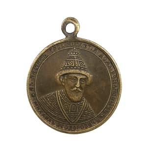 """Медаль 1913 год Николай 2 """"300 лет дому Романовых"""".4."""