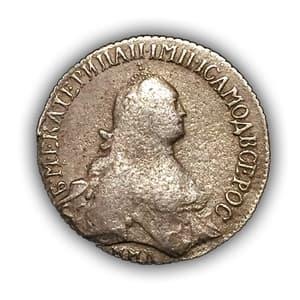 Полуполтинник 1766 год ммд EI.Екатерина II.Серебро