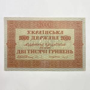 2000 гривен 1918г.Державный кредитный билет.УНР.Украина.