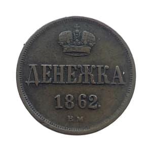 Денежка (1/2 Копейки) 1862 год Е.М.Александр II.Медь.