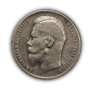 "1 рубль 1897 год ""**"".Николай 2. Серебро.(4)."