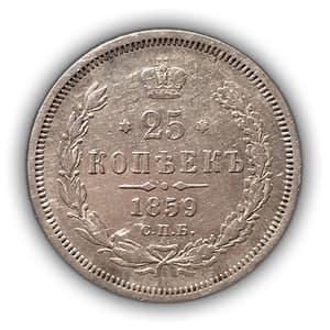 25 копеек 1859 год спб ФБ.Александр 2.Серебро
