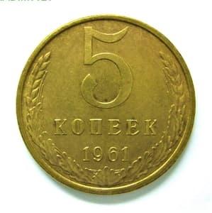 5 копеек 1961 год Погодовка СССР.
