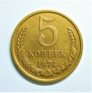 5 копеек 1974 год.Погодовка СССР.
