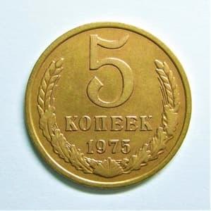 5 копеек 1975 год.Погодовка СССР.