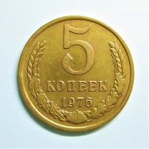 5 копеек 1976 год.Погодовка СССР.