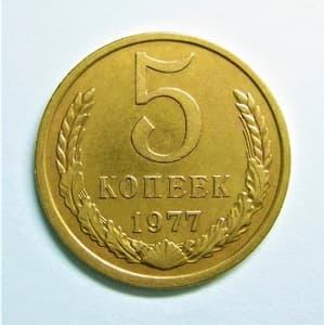 5 копеек 1977 год.Погодовка СССР.