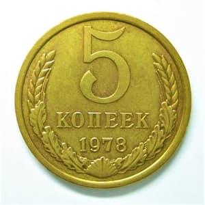 5 копеек 1978 год.Погодовка СССР.