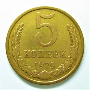 5 копеек 1979 год.Погодовка СССР.
