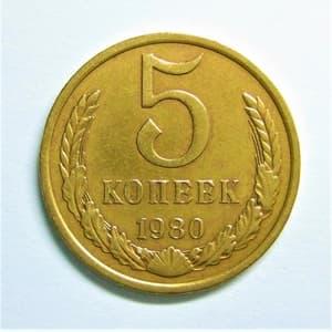 5 копеек 1980 год.Погодовка СССР.