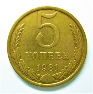 5 копеек 1981 год.Погодовка СССР.