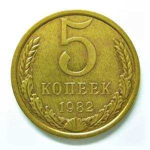 5 копеек 1982 год.Погодовка СССР.