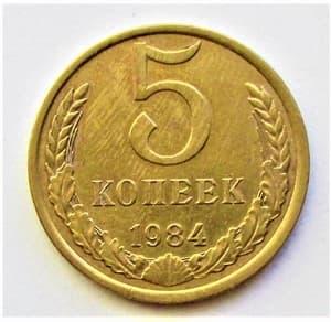5 копеек 1984 год.Погодовка СССР.